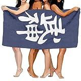 AGHRFH Toallas de Playa Unisex con diseño de Personajes Chinos Bujinkan para Adolescentes, niñas, Adultos, Toalla de Viaje para alberca y Gimnasio de 31 x 51 Pulgadas